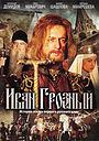Сериал «Иван Грозный» (2009)