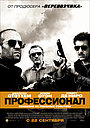 Фильм «Профессионал» (2011)