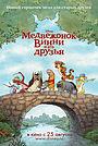 Мультфильм «Медвежонок Винни и его друзья» (2011)