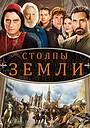 Сериал «Столпы Земли» (2010)