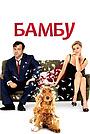 Фильм «Бамбу» (2009)