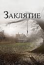 Фильм «Заклятие» (2013)