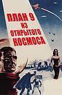 Фильм «План 9 из открытого космоса» (1957)