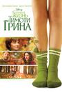Фильм «Странная жизнь Тимоти Грина» (2012)