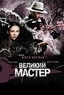 Фильм «Великий мастер» (2013)