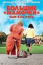 Фильм «Большие мамочки: Сын как отец» (2011)