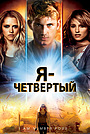 Фильм «Я – Четвертый» (2011)