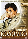 Сериал «Коломбо» (1968 – 2003)