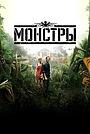 Фильм «Монстры» (2010)