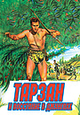 Фильм «Тарзан и восстание в джунглях» (1960)