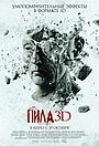 Фильм «Пила 3D» (2010)