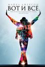 Фильм «Майкл Джексон: Вот и всё» (2009)