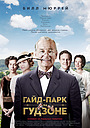 Фильм «Гайд-Парк на Гудзоне» (2012)