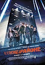 Фильм «Чужие на районе» (2011)
