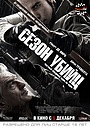 Фильм «Сезон убийц» (2013)