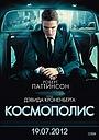 Фильм «Космополис» (2012)