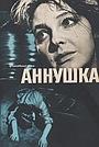 Фильм «Аннушка» (1959)