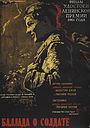 Фильм «Баллада о солдате» (1959)