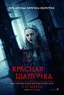 Фильм «Красная Шапочка» (2011)