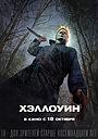 Фильм «Хэллоуин» (2018)