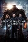 Фильм «Фантастическая четверка» (2015)