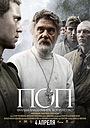 Фильм «Поп» (2009)