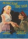 Фильм «Майские звезды» (1959)