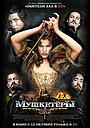 Фильм «Мушкетёры» (2011)