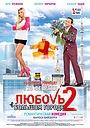 Фильм «Любовь в большом городе 2» (2010)