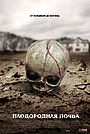 Фильм «Плодородная почва» (2011)