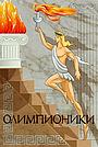 Мультфільм «Олімпіоніки» (1982)