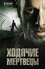 Сериал «Ходячие мертвецы» (2010 – ...)