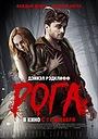 Фильм «Рога» (2013)