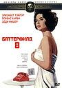 Фильм «Баттерфилд 8» (1960)