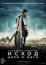 Фильм «Исход: Цари и боги» (2014)