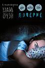 Фильм «Доверие» (2010)
