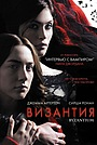 Фильм «Византия» (2012)
