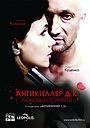 Фильм «Антикиллер Д.К: Любовь без памяти» (2009)