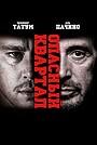Фильм «Опасный квартал» (2011)