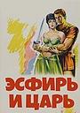 Фильм «Эсфирь и царь» (1960)
