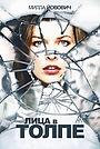 Фильм «Лица в толпе» (2011)