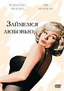 Фильм «Займемся любовью» (1960)