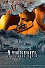 Серіал «Адмиралъ» (2009)