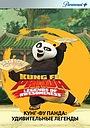 Сериал «Кунг-фу Панда: Удивительные легенды» (2011 – 2016)