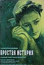 Фільм «Проста історія» (1960)