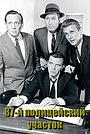 Сериал «87-й полицейский участок» (1961 – 1962)