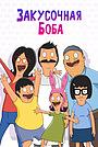 Сериал «Закусочная Боба» (2011 – ...)