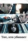 Сериал «Тот, кто убивает» (2011)