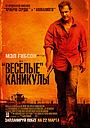 Фильм ««Весёлые» каникулы» (2011)