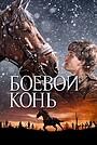 Фильм «Боевой конь» (2011)